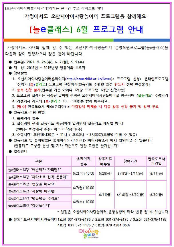 놀e클래스6월안내문.PNG
